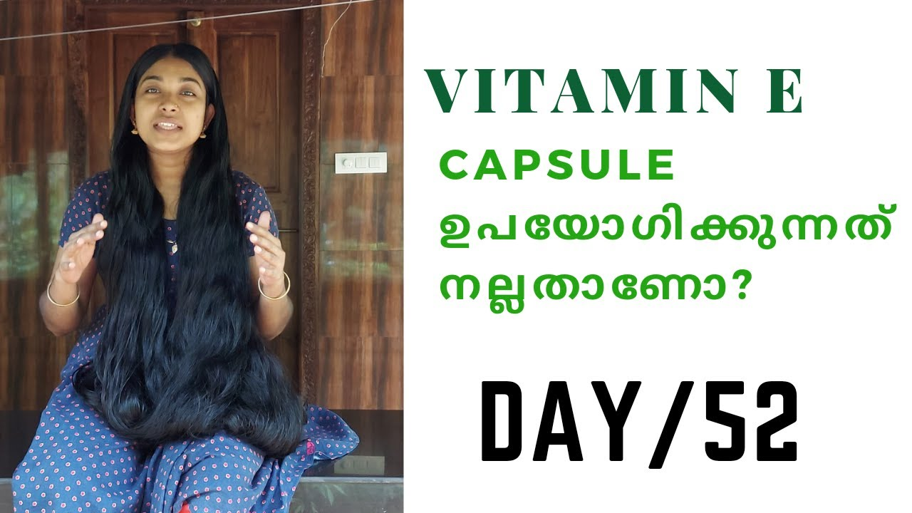 Vitamin E Capsule ഉപയോഗിക്കുന്നത് നല്ലതാണോ? എന്റെ അനുഭവം Day/52.