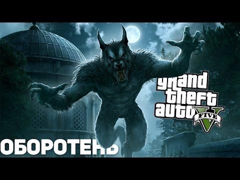 Онлайн игра про вампиров и оборотней