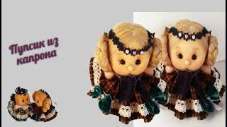 Как сделать куклу из капрона. Мастер класс делаем пупсик из колгот. MUÑECA SOFT
