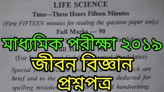 Madhyamik Exam 2019, Life Science Question Paper, WBBSE.