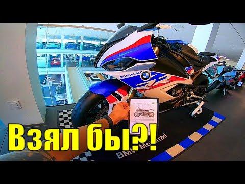 ПОЧЕМУ я Выбрал BMW   НОВИНКИ Мото и АВТО от BMW в РИГЕ - Видео онлайн