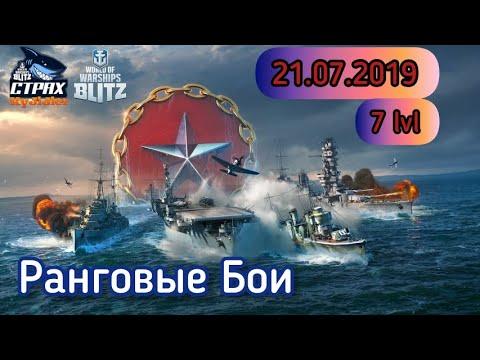WOWS BLITZ ФЛОТ СТРАХ: Рейтинговые бои 7lvl 21.07.19
