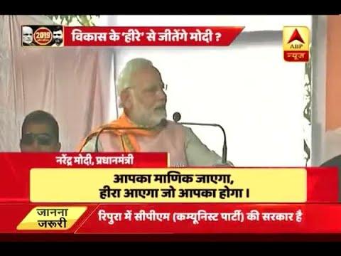 Narendra Modi presents 'Diamond Plan' in Tripura rally