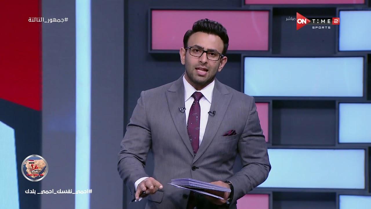 جمهور التالتة - بالمستندات.. الدفاع الجديدي يطالب الأهلي والزمالك بنسبته في إعارة حميد أحداد وأزارو