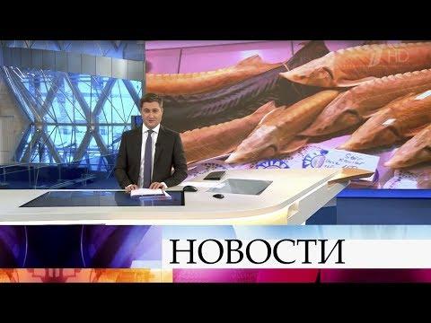 Выпуск новостей в 10:00 от 18.01.2020