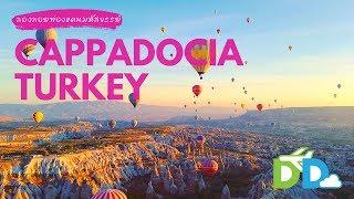 แคปพาโดเชีย ประเทศตุรกี (CAPPADOCIA, TURKEY)
