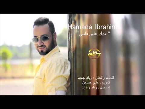 Hamada Ibrahim - Eedik 3ala Albi 2015 // ايدك على قلبي -  حماده ابراهيم