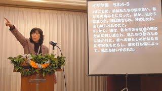 Kingdom Vol.10~天国がこの地になるように・松澤富貴子牧師・ワードオブライフ横浜Vol8