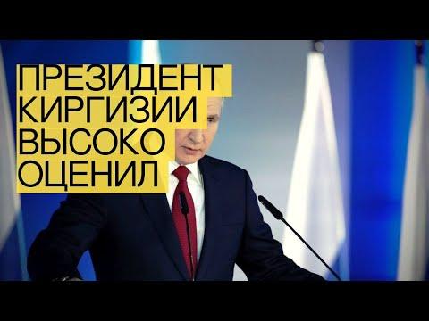 Президент Киргизии высоко оценил роль России вотстаивании правды овойне