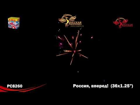 Смотреть РС8260: Россия, вперед! онлайн