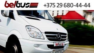 Аренда микроавтобуса на свадьбу в Минске(, 2013-08-27T09:36:46.000Z)