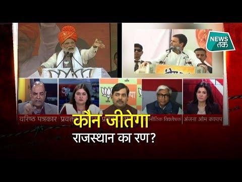 अंजना ओम कश्यप के शो में राजस्थान चुनाव पर जोरदार बहस EXCLUSIVE| News Tak