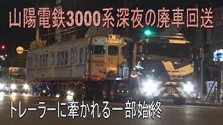 【走行動画】山陽電鉄3000系深夜の廃車回送