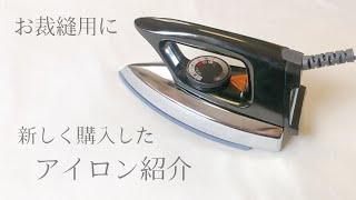 【お裁縫用に】新しく購入したアイロン紹介 / Panasonic / ドライアイロン