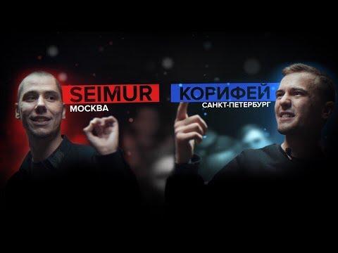 #SLOVOSPB - SEIMUR X КОРИФЕЙ (MAIN EVENT)