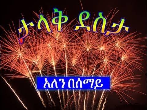 Old Amharic Song   Talak Desta Alen Besemay By Harrar Mulu Wongel Choir