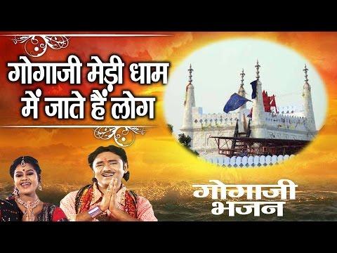 Goga Medi Dham Mein Jate Hain Log #New Goga Ji Maharaj Song #Geetika #Ambey Bhakti