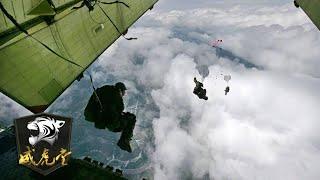 致敬英雄 重温汶川地震后空降兵15勇士惊天一跳!「威虎堂」20210512 | 军迷天下 - YouTube