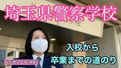 ホームページ 埼玉 県 警察 都道府県警察における遺失物の公表ページ|警察庁Webサイト