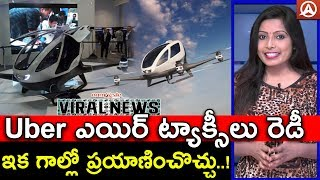 Uber Air Taxis are Ready to Fly ll Namaste Telugu