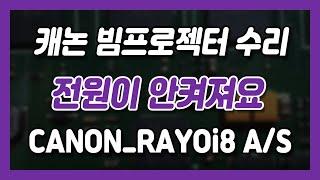 [캐논빔프로젝터] Canon_RAYOi8 빔프로젝터 전…