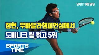 [일반] 정현, 무바달라챔피언십에서 도미니크 팀 꺾고 5위 (스포츠타임)