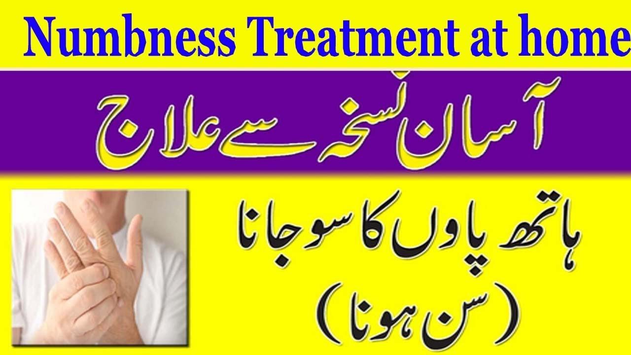 Hath paon ka sun hona    Numbness Treatment in Urdu - YouTube