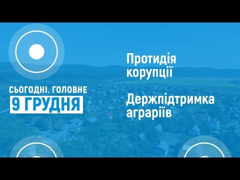 Суспільне Буковина: Як громадяни можуть протидіяти корупції та програми підтримки аграріїв