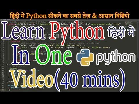 Learn Python 3.6 In One Video In Hindi (2019) - Python सीखें हिंदी में thumbnail
