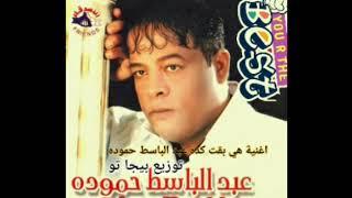 اغنية هى بقت كده - عبد الباسط حمودة توزيع بيجا تو