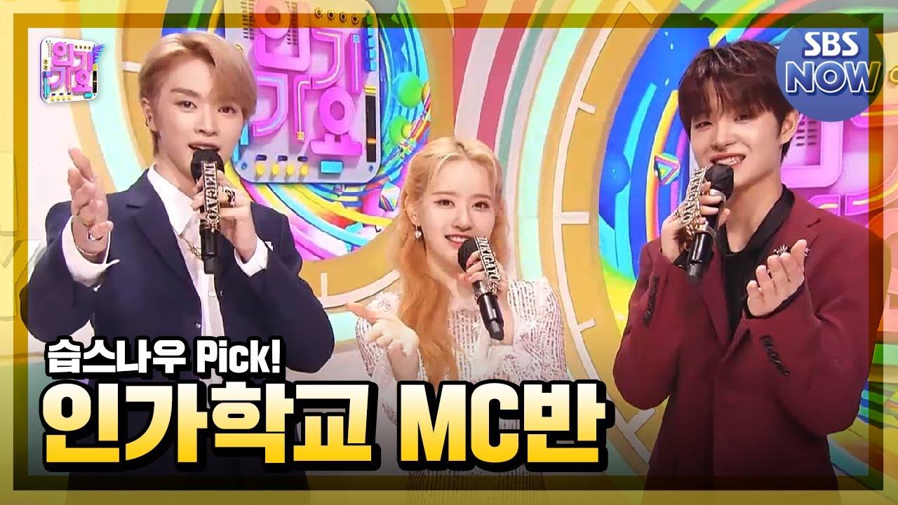 Download 9월 2주차 '지훈 X 성찬 X 시은 엠씨 컷 모음🎓' #인기가요 #Inkigayo | SBS NOW