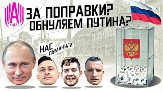 АМКАЛ и ПОПРАВКИ! Попадаем мячом по РОССИИ у резиденции ПУТИНА