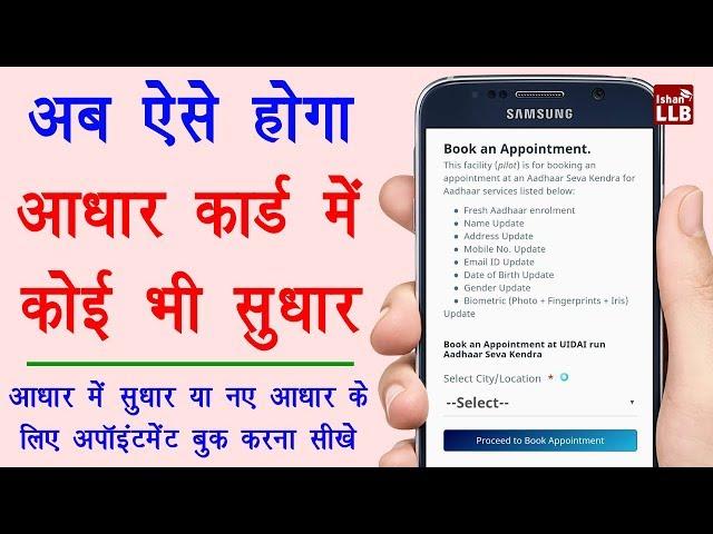 How to Book Appointment for Aadhaar Card Update - आधार कार्ड सुधार के लिए अपॉइंटमेंट बुक करना सीखे