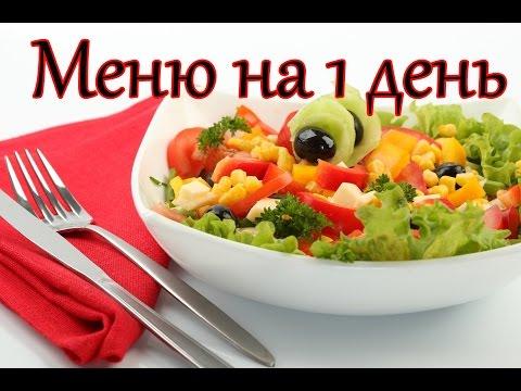 мое правильное питание для похудения, меню на 1 один день - Простые вкусные домашние видео рецепты блюд