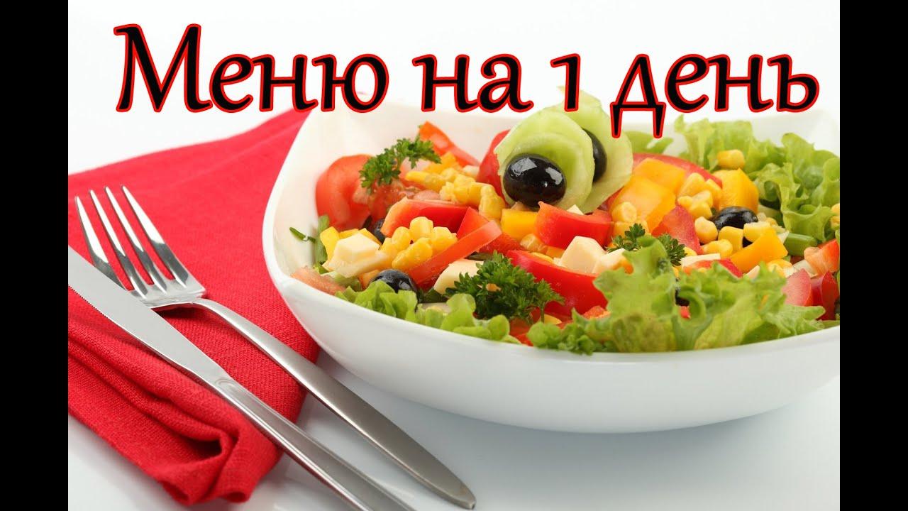 правильное питание меню на неделю для похудения