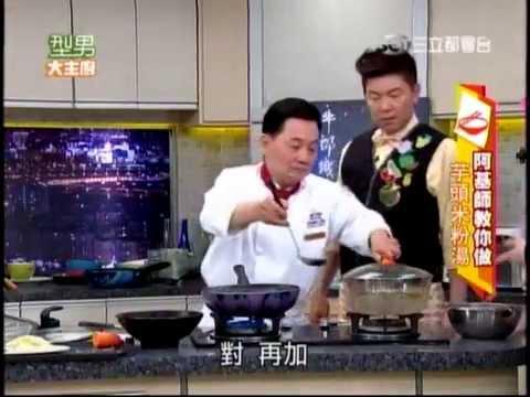 芋頭扣肉食譜   FunnyCat.TV