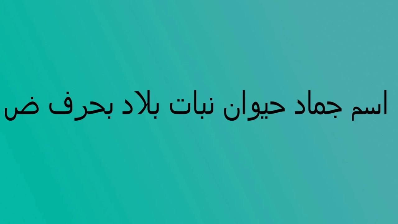 اسم جماد حيوان نبات بلاد بحرف ض Youtube