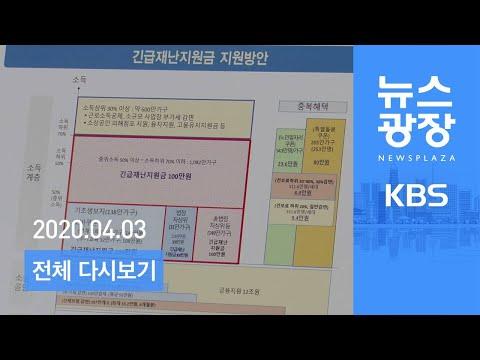 """[다시보기] 긴급지원금 지침 오늘 발표…""""컷오프 방식 검토"""" - 2020년 4월 3일(금) KBS 뉴스광장"""