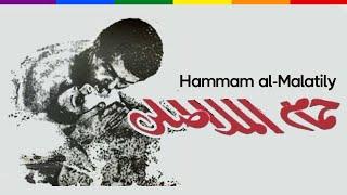 The Malatily Bathhouse 'Hammam al-Malatily' (1973) [English Subtitles]