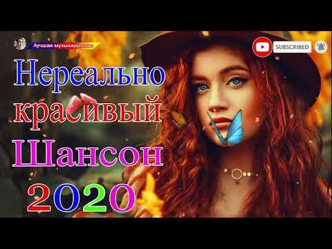 Шансона 2020 Новинка 💖 сборник красивых песен о любви (2020) 💖 Нереально красивый Шансон!Все Хиты!