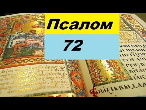 Псалом 72 -  Чтобы покаялись творящие нам зло