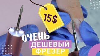 ИСПЫТАНИЕ фрезера за 15 Китайский фрезер ручка для маникюра ДЕШЕВЫЙ маникюрный аппарат