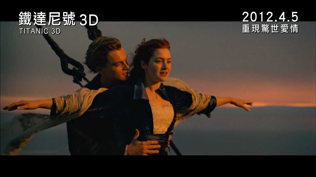 《鐵達尼號3D》 香港預告 Titanic 3D HK Trailer - YouTube