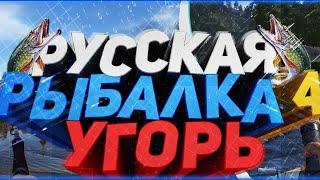 Русская рыбалка 4 Угорь на старом остроге
