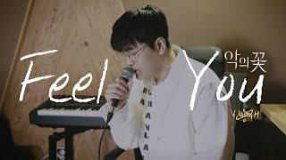 신용재 SHIN YONG JAE - Feel You (악의 꽃 OST) LIVE