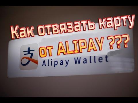 Как удалить карту из AliPay за 5 секунд