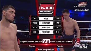 Магомед Магомедов vs Никита Подковальников, M-1 Challenge 93