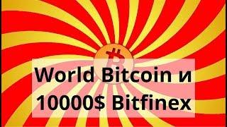 World Bitcoin и 10000$ Bitfinex