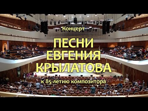 Концерт «ПЕСНИ ЕВГЕНИЯ КРЫЛАТОВА»
