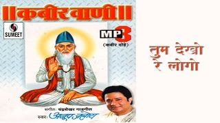 Tum Dekho Re logon | Kabir Vaani | Kabir Bhajan | Anoop Jalota | Hindi